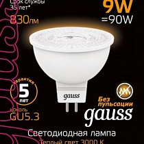 Лампа Gauss MR16 9W 830lm 3000K GU5.3 LED 1/10/100