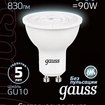 Лампа Gauss MR16 9W 830lm 4100K GU10 LED 1/10/100