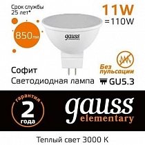 13511 Лампа Gauss Elementary MR16 11W 850lm 3000K GU5.3 LED 1/10/100